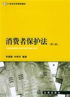 Consumer Protection Act (Paperback)(Chinese Edition): LI CHANG QI
