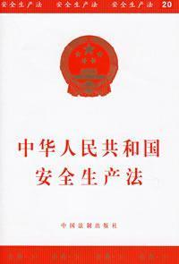 Production Safety Law (Paperback)(Chinese Edition): ZHONG GUO FA