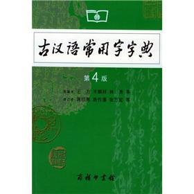common manual handling injuries (paperback)(Chinese Edition): GONG SHANG BAN AN CHANG YONG SHOU CE ...