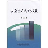 safe production of administrative law enforcement (paperback)(Chinese Edition): JIANG WEI