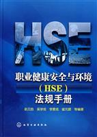 Occupational Health Safety and Environment (HSE ) Regulations Manual (Paperback)(Chinese Edition): ...