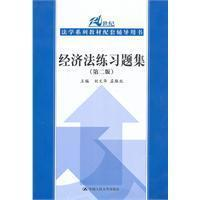 Law Practice Questions Set (2nd Edition) (Paperback)(Chinese Edition): BEN SHE.YI MING