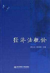 Introduction to Law (Paperback)(Chinese Edition): GUI LI YI