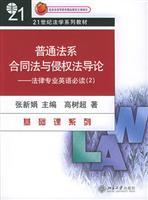 common law contract law and tort law: GAO SHU CHAO