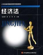 Law (Paperback)(Chinese Edition): LIN HONG. HE FANG ZHANG ZHONG HUI