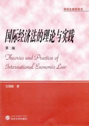 Theory and Practice of International Economic Law: ZUO HAI CONG