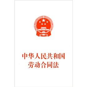 PRC Labor Contract Law (Paperback)(Chinese Edition): REN MIN CHU