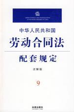 supporting the provisions of PRC Labor Contract Law (Note Edition ) (Paperback)(Chinese Edition): ...