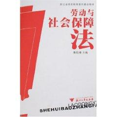Labour and Social Security Law (Paperback)(Chinese Edition): CHEN XIN YONG