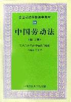 Chinese Labor Law (Paperback)(Chinese Edition): WANG QUAN XING
