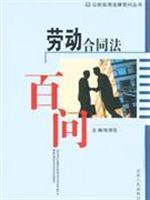 per Labor Contract Law Q (paperback)(Chinese Edition): ZHANG LI JIA