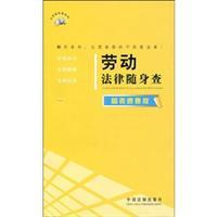 labor laws carry Charles (chart Quick Edition) (Paperback)(Chinese Edition): BEN SHE.YI MING