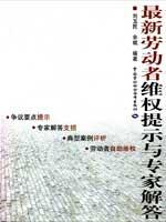 latest tips and labor rights experts to answer (paperback)(Chinese Edition): LIU YU MIN