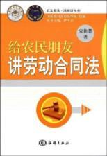 to the farmers friend about Labor Contract Law (Paperback)(Chinese Edition): SONG YAN HUI