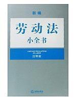 small book New Labour Law (Note Edition) (Paperback)(Chinese Edition): FA LV CHU BAN SHE FA GUI ...