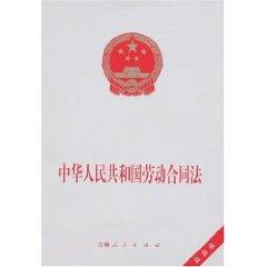 China People s Republic of Labor Contract Law (latest edition) (Paperback)(Chinese Edition): LI YAN...