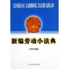 small New Labour Code (2005 Edition) (Paperback)(Chinese Edition): ZHONG GUO FA ZHI CHU BAN SHE