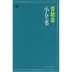 Labor Law small book (paperback)(Chinese Edition): BEN SHE
