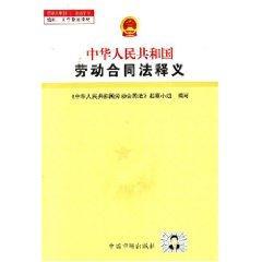 PRC Labor Contract Law Interpretation (Paperback)(Chinese Edition): ZHONG HUA REN MIN GONG HE GUO ...