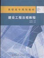 construction project regulations Tutorial (Paperback)(Chinese Edition): HU CHENG JIAN