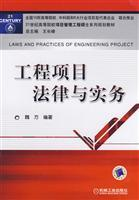 21 century institutions of higher learning Master of Engineering Project Management Series Project ...