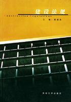 Building Regulations (1st Amendment) (Paperback )(Chinese Edition): BEN SHE.YI MING
