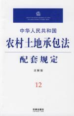 Republic of China on Rural Land Contracting matching requirements (Note Edition) (Paperback)(...