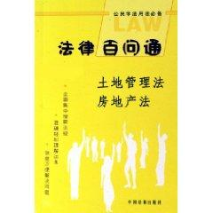 Land Management Law Real Estate Law (Paperback)(Chinese: WANG XIAO YAN