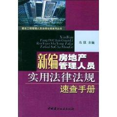 New Housing real estate management and practical: BEN SHE.YI MING