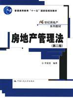 Real Estate Management Law ( 2) (Paperback)(Chinese: LI YAN RONG