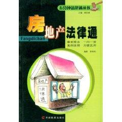 pass real estate law (paperback)(Chinese Edition): LI WEI JUN