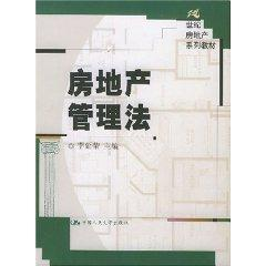 Real Estate Management Law (Paperback)(Chinese Edition): LI YAN RONG