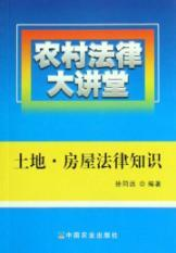 land and housing legal knowledge (paperback)(Chinese Edition): XU TONG YUAN