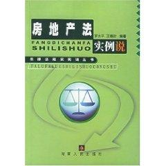 instance of real estate law. said (paperback)(Chinese Edition): BEN SHE.YI MING