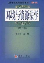 Environmental and Resources Law (2nd Edition) (Paperback)(Chinese Edition): ZHANG ZI TAI
