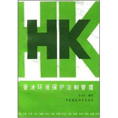 Hong Kong Environmental Protection Legal Manager (Paperback)(Chinese Edition): MA XIAO LING