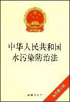 PRC Water Pollution Control Act (revised) (Paperback)(Chinese Edition): BEN SHE.YI MING