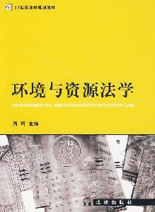 Environmental and Resources Law (Paperback)(Chinese Edition): ZHOU KE