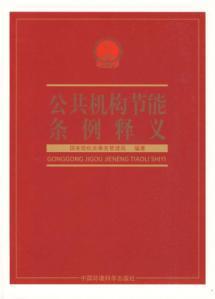 public sector saving Interpretation (Paperback)(Chinese Edition): GUO WU YUAN JI GUAN SHI WU GUAN ...