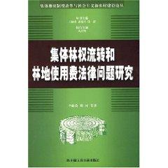 collective forest and forest land use right transfer fee Legal Issues (Paperback)(Chinese Edition):...