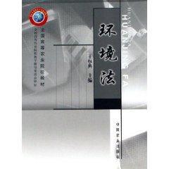 Environmental Law (Paperback)(Chinese Edition): WANG QUAN DIAN
