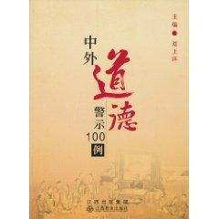 foreign moral warning 100 (paperback)(Chinese Edition): BEN SHE.YI MING