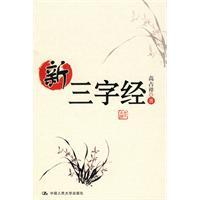 New Three Character Classic (hardcover)(Chinese Edition): GAO ZHAN XIANG