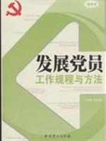 procedures and methods of Party Members (paperback)(Chinese Edition): BEN SHE.YI MING