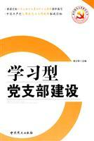 Learning branch building (Paperback )(Chinese Edition): BEN SHE.YI MING