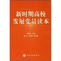 members of College Development Reader (Paperback)(Chinese Edition): GUAN CHANG FENG