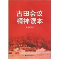 Gutian Conference Reader (paperback)(Chinese Edition): BEN SHE.YI MING