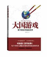 The big games(Chinese Edition): JING DI WANG TIAN
