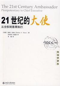 21 Century Ambassador: from full to the Chief Executive (Paperback)(Chinese Edition): YIN DU) JI ...
