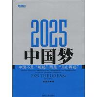 2025. the Chinese Dream (Paperback)(Chinese Edition): XIANG LAN XIN